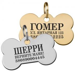 BronzeDog Адресовка для собак
